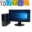 店内全品ポイント5倍 お買い物マラソン 7/19(金)20時から DELL 7010SF 22型ワイド液晶 ディスプレイ Core i7 3770 3.4GHz メモリ8GB HDD500GB DVDマルチ Windows10 Home 64bit MAR USB3.0対応 中古 中古パソコン デスクトップ 0095SR