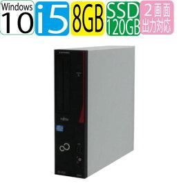 富士通 FMV-D583 Core i5 4570(3.2Ghz) メモリ8GB SSD新品120GB DVD±R/RW WPS Office付き Windows10 Pro 64bit 中古 中古パソコン デスクトップ 1418a8-R