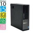 DELL Optiplex 7020SF Core i5 4590(3.3GHz) メモリ8GB SSD新品120GB + HDD320GB DVDマルチ WPS_Office付き Windows10