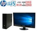 フルHD対応 23型ワイド液晶 ディスプレイ HP 600 G1 SF Core i5 4570 メモリ8GB SSD256GB + HDD320GB DVDマルチ Windows10 Pro 64bit WPS Office付き USB3.0対応 中古 中古パソコン デスクトップ 1646s4-mar-R