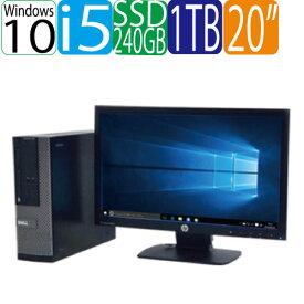 20型 液晶 ディスプレイモニタ DELL 7010SF Core i5 3470 3.2GHz メモリ4GB SSD(新品)256GB+HDD(新品)1TB DVDマルチ Windows10 Home 64bit MAR 0192SR USB3.0対応 中古 中古パソコン デスクトップ