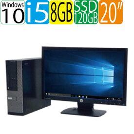 20型 液晶 ディスプレイモニタ DELL 7010SF Core i5 3470 3.2GHz メモリ8GB SSD(新品)120GB+HDD(新品)1TB DVDマルチ Windows10 Home 64bit MAR 0193SR USB3.0対応 中古 中古パソコン デスクトップ