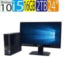 24型フルHD液晶 ディスプレイモニタ DELL 7010SF Core i5 3470 3.2GHz 大容量メモリ16GB HDD(新品)大容量2TB DVDマルチ Windows10 Home 64bit 中古 中古パソコン デスクトップ 0238sR