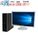 HP ProDesk 600 G1 SF フルHD対応 23型ワイド液晶 ディスプレイ Core i5 4570 メモリ8GB 高速新品SSD120GB + HDD320GB DVDマルチ Windows10 Pro 64bit WPS Office付き USB3.0対応 中古 中古パソコン デスクトップ 1646s2-mar-R