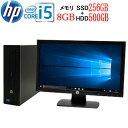 22型ワイド液晶 ディスプレイ HP ProDesk 600 G1 SF Core i5 4570 3.2GHz メモリ8GB SSD256GB + HDD500GB DVDマルチ Windows10 Pro 64bit WPS Office付き USB3.0対応 中古 中古パソコン デスクトップ 1645s4-mar-R