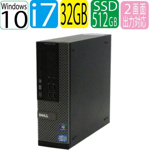 エントリーしてお買い物するとポイント最大9倍!5/25(土)10時から DELL 9010SF Core i7-3770 3.4GHz メモリ32GB SSD新品512GB DVDマルチ Windows10 Home 64bit USB3.0対応 中古 中古パソコン デスクトップ 0029aR