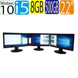 3画面 22型ワイド液晶 ディスプレイ DELL 7010SF Core i5 3470 3.2GHz メモリ8GB HDD500GB DVDマルチ Windows10 Home 64bit USB3.0対応 中古 中古パソコン デスクトップ 0200MR