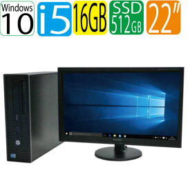 第6世代 HP ProDesk 600 G2 SF Core i5 メモリ16GB 高速新品SSD512GB 22型ワイド液晶モニタ− ディスプレイ DVDマルチ Windows10 Pro 64bit WPS Office付き USB3.0対応 中古パソコン デスクトップ 1559s-2R