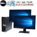 DELL Optiplex 5040SF Core i5 6500 3.2GHz メモリ8GB 高速新品SSD512GB DVDマルチドライブ Windows10 Pro 64bit USB3…