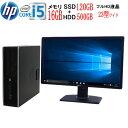 HP 6300SF Core i5 3470 3.2GHz フルHD対応 23型ワイド液晶 ディスプレイ メモリ16GB 高速新品SSD120GB + HDD500GB DV…