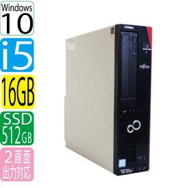24時間限定 エントリーして楽天カード決済がお得!ポイント最大12倍!2/25 0時から 富士通 FMV-D586 第6世代 Core i5 6500(3.2Ghz) メモリ16GB 高速新品SSD512GB DVDマルチドライブ WPS Office付き USB3.0対応 Windows10 Pro 64bit 中古 中古パソコン デスクトップ 1419a-2R