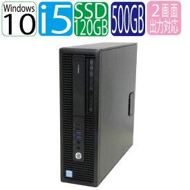 HP ProDesk 600 G2 SF Core i5 6500 3.2GHz メモリ4GB 高速SSD120GB + HDD500GB DVDマルチ Windows10 Pro 64bit WPS Office付き USB3.0対応中古パソコン デスクトップ 1465a-marR