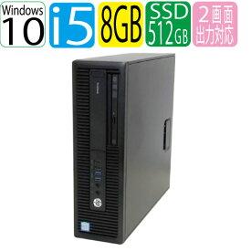 24時間限定 エントリーして楽天カード決済がお得!ポイント最大12倍!2/25 0時から 第6世代 HP ProDesk 600 G2 SF Core i5 6500 3.2GHz メモリ8GB SSD新品512GB DVDマルチ Windows10 Pro 64bit WPS Office付き USB3.0対応 中古 中古パソコン デスクトップ 1467a-2R