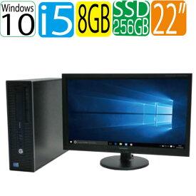22型ワイド液晶 ディスプレイ HP ProDesk 600 G2 SF Core i5 6500 3.2GHz メモリ8GB SSD256GB DVDマルチ Windows10 Pro 64bit WPS Office付き USB3.0対応 中古パソコン デスクトップ 1482s-2R