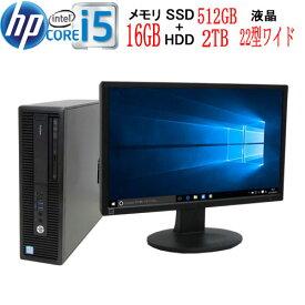 第6世代 HP ProDesk 600 G2 SF Core i5 メモリ16GB 高速新品SSD512GB + HDD1TB 22型ワイド液晶モニタ− ディスプレイ DVDマルチ Windows10 Pro 64bit WPS Office付き USB3.0対応 中古パソコン デスクトップ 1485s-marR
