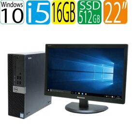 第6世代 DELL Optiplex 5040SF Core i5 6500 3.2GHz メモリ16GB SSD新品512GB + HDD1TB DVDマルチドライブ Windows10 Pro 64bit USB3.0対応 HDMI WPS Office付き 22型ワイド液晶 中古パソコン デスクトップ R-dtb-528