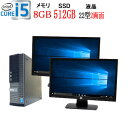 6/1(月)0時より 24時間限定エントリーでポイント最大14倍!! 2画面デュアルモニタ 22型ワイド液晶 ディスプレイ DELL 7020SF Core i5 4590 メモリ8GB SSD新品512GB DVD-ROM WPS_Office付き Windows10Pro 64bit USB3.0対応 中古 中古パソコン デスクトップ d-990-19-72R