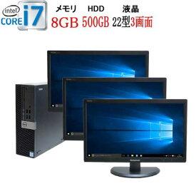 3画面 22型ワイド液晶 ディスプレイ 第6世代 DELL Optiplex 7040SF Core i7 6700 3.4GHz メモリ8GB HDD500GB DVDマルチドライブ Windows10 Pro 64bit USB3.0対応 HDMI 中古パソコン デスクトップ R-dm-054