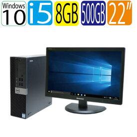 24時間限定 エントリーして楽天カード決済がお得!ポイント最大12倍!2/25 0時から 第6世代 DELL Optiplex 5040SF Core i5 6500 3.2GHz メモリ8GB HDD500GB DVDマルチドライブ Windows10 Pro 64bit USB3.0対応 HDMI 22型ワイド液晶 中古パソコン デスクトップ R-dtb-042