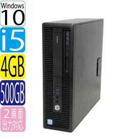 24時間限定!エントリーして楽天カード決済がお得!10/25(日) 0時から!HP ProDesk 600 G2 SF Core i5 6500 3.2GHz メモリ4GB HDD500GB DVDマルチ Windows10 Pro 64bit WPS Office付き USB3.0対応中古パソコン デスクトップ 0563a-3R