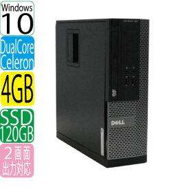店内全品ポイント5倍 お買い物マラソン 7/19(金)20時から DELL Optiplex 7010SF Celeron Dual-Core G1610 2.60GHz メモリ4GB 高速SSD120GB DVD-ROM Windows10 Home 64bit MAR USB3.0対応 中古パソコン デスクトップ 0330a-2R