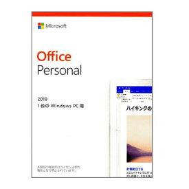 Microsoft Office2019 Personalマイクロソフト オフィス2019 パーソナル【PCバンドル版/PIPC版】【単品販売できません】