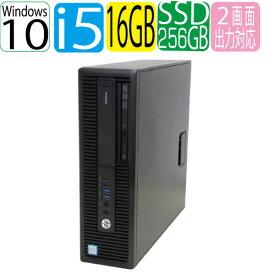 24時間限定 エントリーして楽天カード決済がお得!ポイント最大12倍!2/25 0時から 第6世代 HP ProDesk 600 G2 SF Core i5 6500 3.2GHz メモリ16GB SSD新品256GB DVDマルチ Windows10 Pro 64bit WPS Office付き USB3.0対応 中古 中古パソコン デスクトップ 1551s-22R