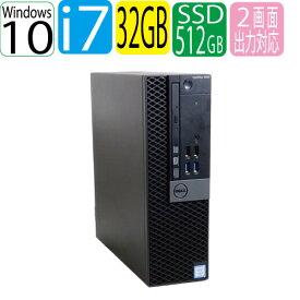 ポイント最大11倍!エントリーして楽天カード決済がお得!9/19 20時から 第6世代 DELL Optiplex 7040SF Core i7 6700 3.4GHz 大容量メモリ32GB 高速新品SSD512GB DVDマルチドライブ Windows10 Pro 64bit USB3.0対応 HDMI 中古パソコン デスクトップ 1461a-7R