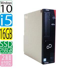 富士通 FMV-D586 Core i5 6500(3.2Ghz) メモリ16GB 高速SSD256GB DVD±R RW WPS Office付き Windows10 Pro 64bit 中古 中古パソコン デスクトップ 1417a-2R