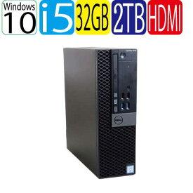 24時間限定 エントリーして楽天カード決済がお得!ポイント最大12倍!2/25 0時から 第6世代 DELL Optiplex 5040SF Core i5 6500 3.2GHz メモリ32GB HDD1TB DVDマルチドライブ Windows10 Pro 64bit USB3.0対応 HDMI 中古パソコン デスクトップ 0257aR