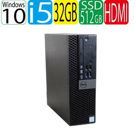 24時間限定 エントリーして楽天カード決済がお得!ポイント最大12倍!2/25 0時から 第6世代 DELL Optiplex 5040SF Core i5 6500 3.2GHz メモリ32GB 高速新品SSD512GB DVDマルチドライブ Windows10 Pro 64bit USB3.0対応 HDMI 中古パソコン デスクトップ M2-8EA8R