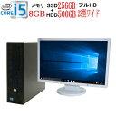 フルHD対応 23インチワイド液晶 ディスプレイ HP ProDesk 600 G1 SF Core i5 4570 メモリ8GB 高速新品SSD256GB + HDD500GB DVDマルチ Windows10 Pro 64bit WPS Office付き USB3.0対応 中古 中古パソコン デスクトップ 1646s4-mar-R
