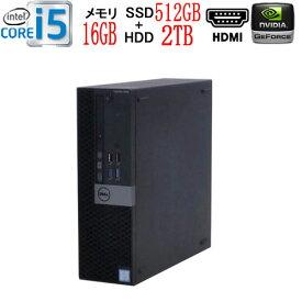 第7世代 DELL 5050SF Core i5 7500 メモリ16GB 高速新品M.2 Nvme SSD512GB + HDD1TB GeForceGT1030 Windows10 Pro 64bit WPS Office付き HDMI ゲーミングpc 中古パソコン デスクトップ 1221sR