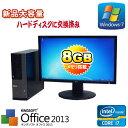 中古パソコン DELL 7010SF 22型ワイド液晶 Core i7-3770(3.4GHz) メモリー8GB 1TB DVDマルチ 64Bit Window...
