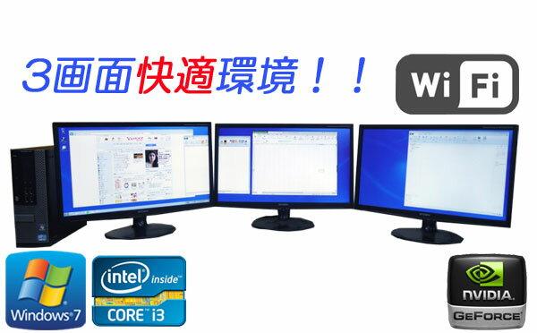 中古パソコン デスクトップ WiFi対応 DELL 790SF 22型ワイド液晶×3枚 Core i3 2100 3.1GHz メモリ4GB DVD-ROM GeForce GT710 Windows7Pro 64Bit /R-dm-095 /中古