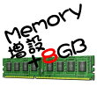 ポイント5倍!DDR3増設メモリオプション合計16GB当店パソコンご購入者様専用【中古】