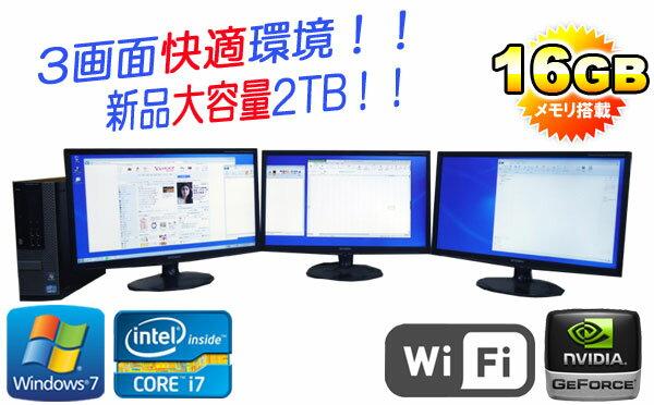 中古パソコン WiFi対応 DELL 9010SF 22型ワイド液晶×3枚 Core i7-3470メモリ16GB 2TB GeForceGT710 Win7Pro64Bit /R-dm-112  /USB3.0対応 /中古