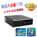 中古パソコン HP8300Elite SFF Core i5 3470 3.2GHz 大容量メモリ16GB 大容量HDD1TB DVD-RW 64Bit Win...