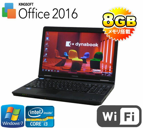 中古パソコン 東芝 Dynabook B552 15.6型液晶 Core i3 2370M 8GB HDD320GB DVD WiFi対応 Office_WPS2017 テンキーあり 64Bt Win7Pro/ノートパソコン/R-na-102/中古