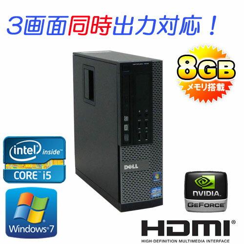 中古パソコン DELL optiplex 7010SF Core i5 3470 3.2GHz メモリ8GB 500GB DVDマルチ GeForce 3画面出力可能 64Bit Windows7Pro /R-dg-150 /USB3.0対応 /中古