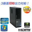 中古パソコン DELL optiplex 7010SF Core i5 3470 3.2GHz メモリ8GB 500GB DVDマルチ GeForce 3画面出力可能 64Bit Windows7Pr