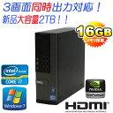 中古パソコン 3画面出力可能 /DELL 7010SF /Core i7 3770 (3.4GHz) /メモリー16GB /HDD2TB(新品) /DVDマルチ /GeForceGT710(HDMI)