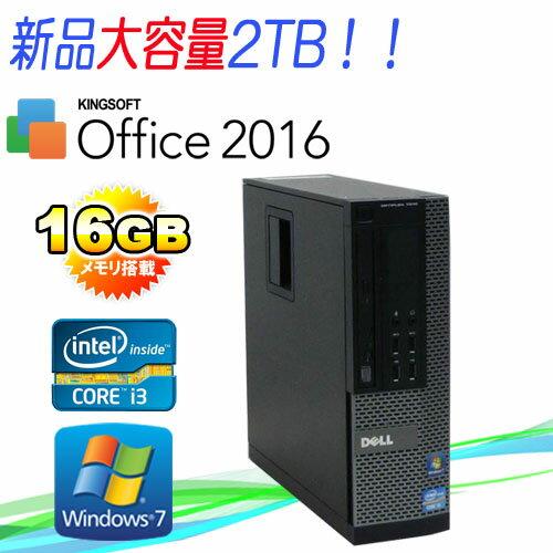 中古パソコン デスクトップ DELL7010SF Core i3-3220 3.3GHz 高速DDR3大容量16GB 大容量HDD2TB DVDマルチ WPS Office付き 64Bit Windows7Pro /R-d-368 /USB3.0対応 /中古
