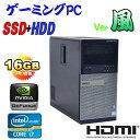 中古パソコン 最強ゲーム仕様 Grade 風 DELL Optiplex 7010MT Core i7-3770 メモリ16GB 新品SSD240GB+HDD500GB DVD-Multi Gefor