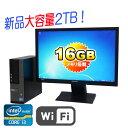 中古パソコン DELL7010SF 大画面24型フルHD Core i3-3220 3.3GHz 高速DDR3大容量16GB HDD2TB DVD-ROM 無線...