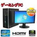 中古パソコン ゲーミングPC仕様 HP 8200 Elite MT 22型ワイド液晶 /Core i7-2600 /メモリー8GB /HDD500GB /DVD...