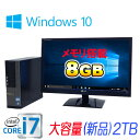 中古パソコン DELL 9010SF 24型フルHD液晶 Core i7-3770 3.4GHz メモリ8GB HDD新品2TB DVDマルチ Windows1...