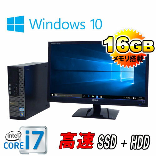 中古パソコン DELL 9010SF 24型フルHD液晶 Core i7-3770 3.4GHz メモリ16GB SSD240GB+HDD新品1TB DVDマルチ 64Bit Windows10 Home 64bit MRR /0058SR/中古