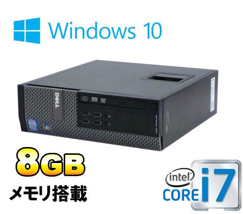 中古パソコン DELL 7010SF Core i7 3770 3.4GHz メモリ8GB HDD500GB DVDマルチ Windows10 Home 64bit MAR /0062AR /USB3.0対応 /中古