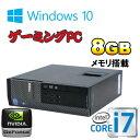 中古パソコン 中古パソコン ゲ-ミングPC DELL 7010SF Core i7 3770 3.4GHz メモリ8GB HDD500GB GeforceGT730-1GB HDMI DVDマルチ W